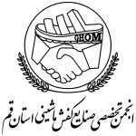 Footwear Industries Association of Qom